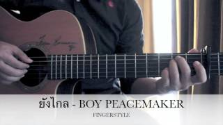 ยังไกล - BOY PEACEMAKER Fingerstyle Guitar Cover By Toeyguitaree (TAB)
