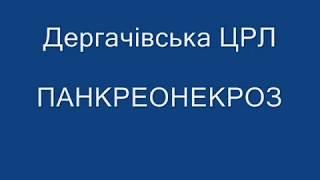 Панкреонекроз Дергачівська ЦРЛ