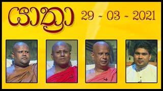 YATHRA - යාත්රා | 29 - 03 - 2021 | SIYATHA TV Thumbnail