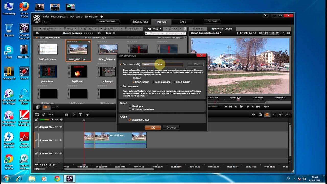 Программа для замедления видео на компьютер скачать