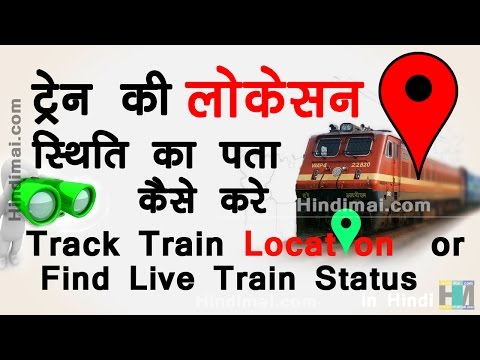 How To Track Train Location or Find Live Train Running Status in Hindi