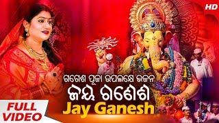 Ganesh Puja Special Jay Ganesh Jay Ganesh ଜୟ ଗଣେଶ ଜୟ ଗଣେଶ By Namita Agrawal