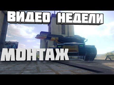 Видео недели Tanki X II «Хрустящая корочка». II + Монтаж!