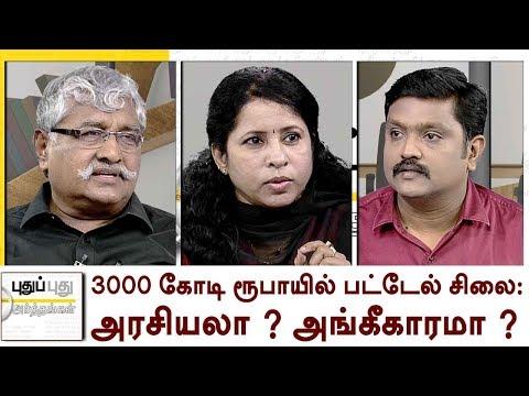 Puthu Puthu Arthangal: 3000 கோடி ரூபாயில் பட்டேல் சிலை:  அரசியலா ? அங்கீகாரமா ? | 31/10/2018