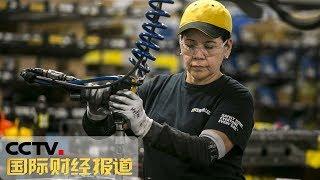 [国际财经报道]热点扫描 美企称无法找到中国产品的替代品| CCTV财经