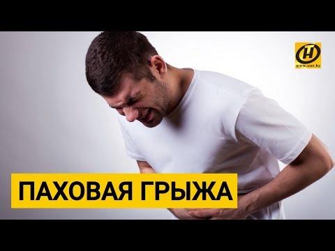 Что делать если болит паховая грыжа