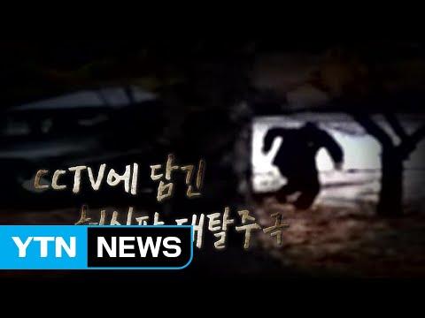 유엔사, 'JSA 귀순 북한 병사' CCTV 공개 / YTN