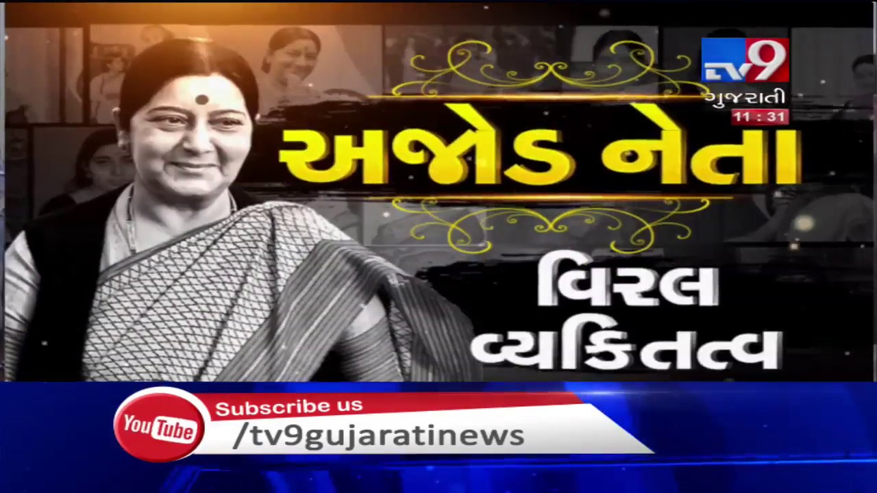 'Irreparable loss to Indian politics': Amit Shah pays tributes to Sushma Swaraj| TV9News