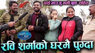 Nepal Idol रवि ओडले नै जित्ने रवि शर्मा परिवारको दाबी-घरमै पुग्दा सपरिवार यसरी भेटीए| Ravi Sharma