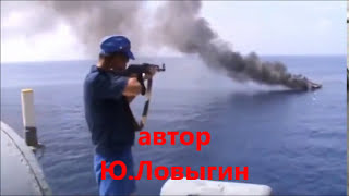 Русские мочат пиратов