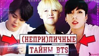 Тайны BTS : Грязные мысли Чонгука и Чимина 19+   Новый трек Agust D   ToRi MaRtini