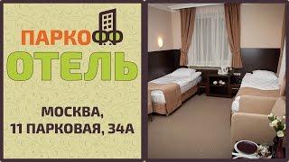 Стандартный двухместный номер. Москва. Измайлово. ВАО. Первомайская. Отель