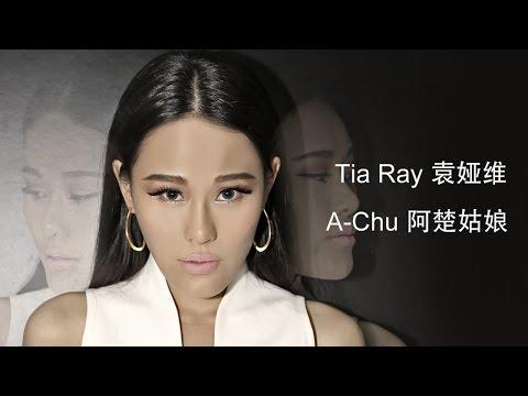 袁婭維Tia Ray - 阿楚姑娘 A-Chu (Promotional Video官方宣傳片)