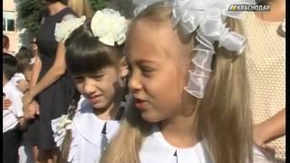 В школах Краснодара прозвенели первые звонки