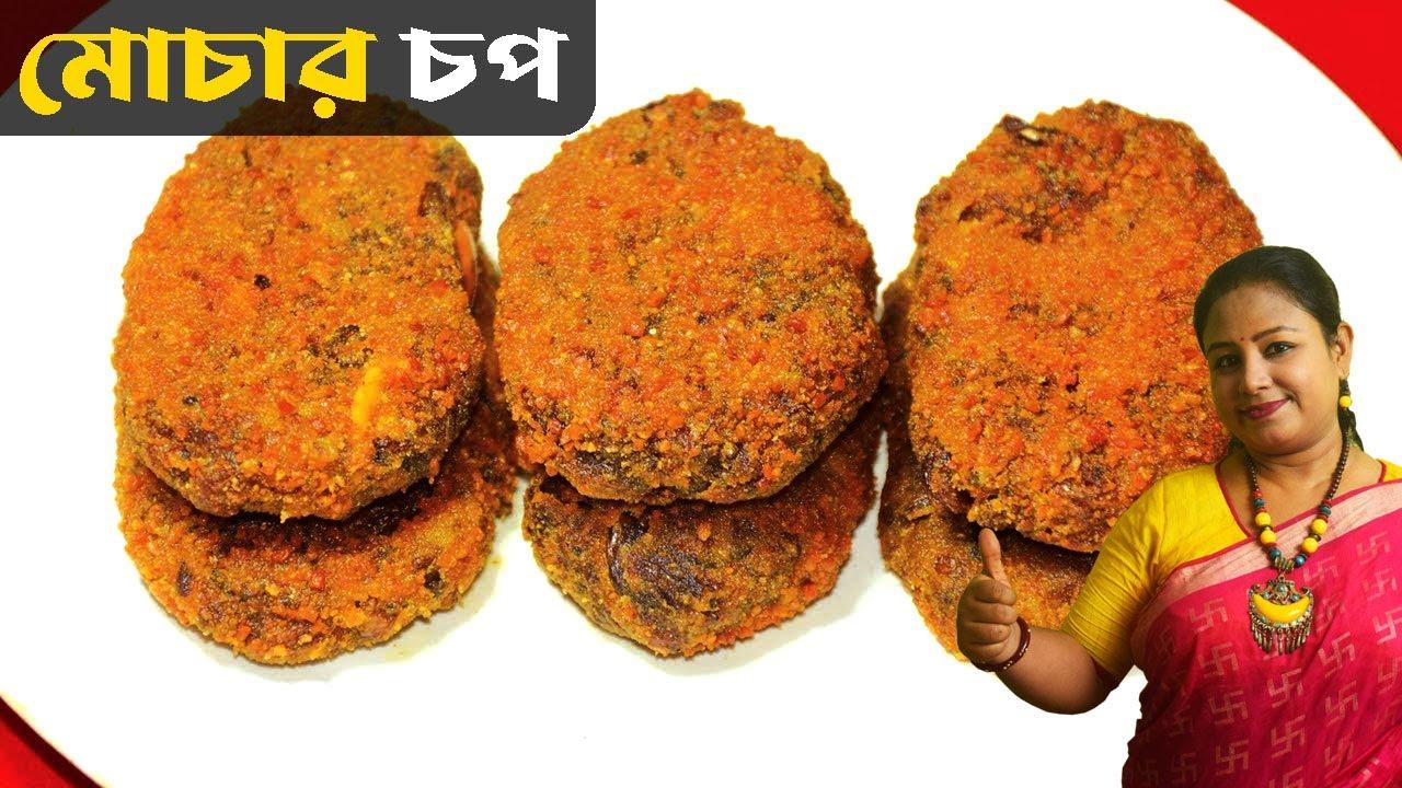 mochar chop recipe video Mochar Chop Recipe - Bengali Veg Snacks Recipe - Veg Cutlet Recipe -  Bengali Vegetarian Dishes