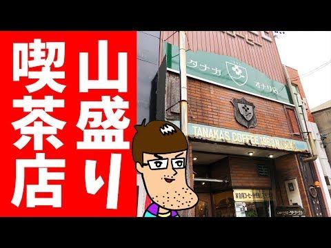 名古屋の山盛りすぎる喫茶店で腰を抜かした。