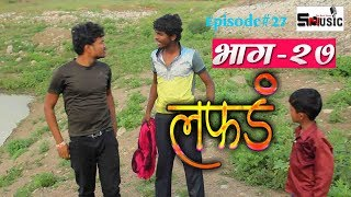 'लफडं' वेब सिरीज  #भाग -२७ Lafad Episode# 27  Shivraj Movies Productions