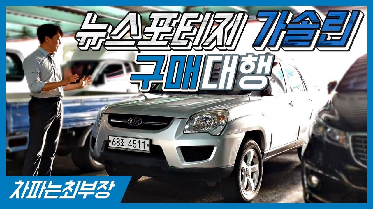 [구매대행] 뉴스포티지 가솔린 중고차 - 530만원 64,000km?