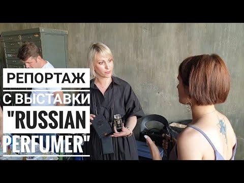 Собираю селективный парфюм и общаюсь с российскими парфюмерами - репортаж с парфюмерной выставки