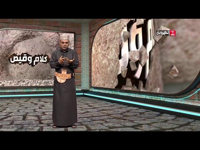 كلام وقيص | الأسعار يا بلاشاه | قناة الهوية