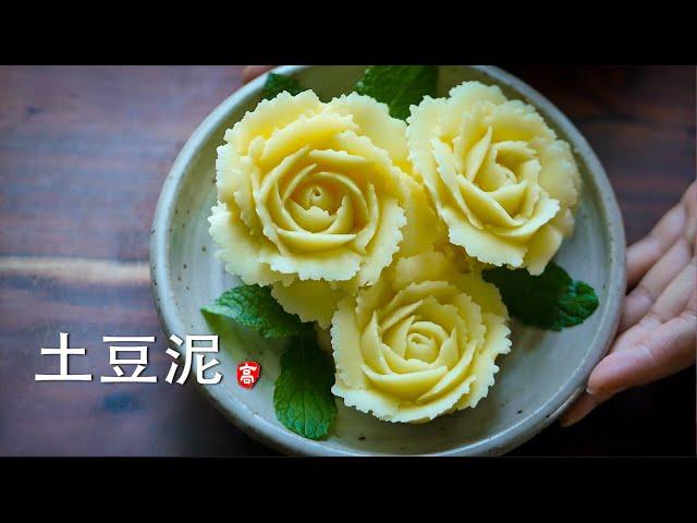 土豆泥 Mashed Potatoes