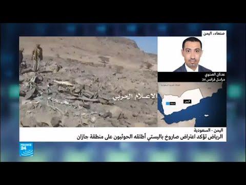 الحوثيون يتبنون هجوما بالستيا جديدا نحو العمق السعودي  - نشر قبل 2 ساعة