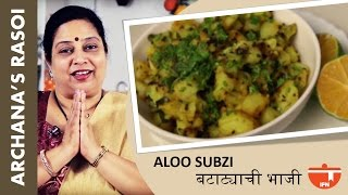 Home-made Quick  And Easy Aloo Subzi (dry Potato Curry) By Archana