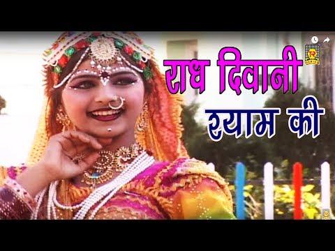 New Song Bhajan 2017 | दीवानी राधा | Diwani Radha | Ramdhan Gujjar | Trimurti Cassette