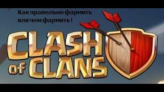 Clash Of Clans   правельный фарм или чем лудше фармить!