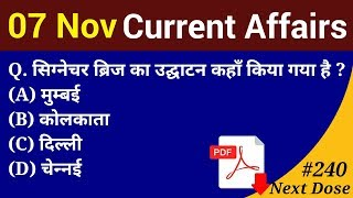 Next Dose #240 | 7 November 2018 Current Affairs | Daily Current Affairs | Current Affairs In Hindi