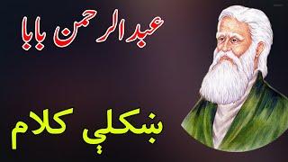 Rahman baba kalam   Pashto poetry of Rehman baba   رحمان بابا کلام