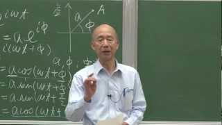 京都大学 全学共通科目「振動・波動論」前川覚教授 第2回講義2012年4月20日