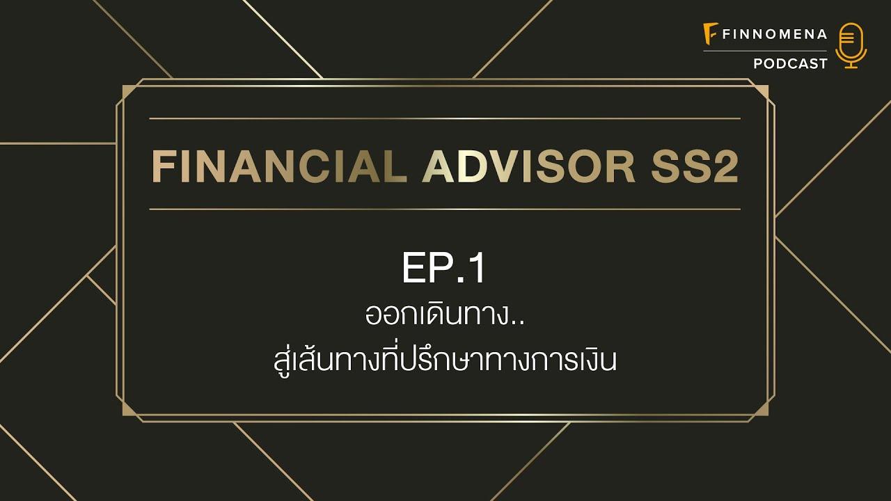 Financial Advisor SS2 Ep.1 : ออกเดินทาง...สู่เส้นทางที่ปรึกษาทางการเงิน