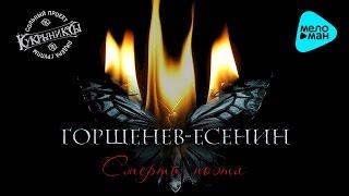 Алексей Горшенёв  -  Смерть поэта (Альбом 2013)