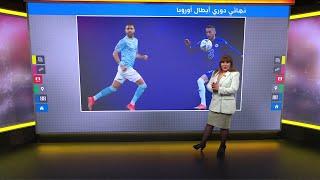 الجزائري رياض محرز في مواجهة المغربي حكيم زياش في نهائي دوري الأبطال..من سيكون