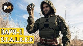 Костюм Заря-1 для игры STALKER от Green Suite