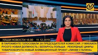 """Наши новости ОНТ: Русый освобождён от должности; Беларусь-Польша - на повышение; """"Наш бронепоезд"""""""
