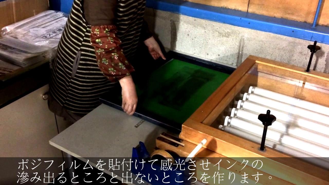 名入れタオル 粗品用のスクリーン印刷製版 - YouTube