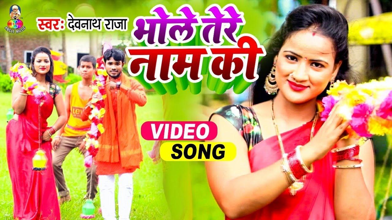 #Video| Bhole Tere Naam Ki | #Devnath Raja | भोले तेरे नाम की | Bol Bam Bhojpuri Song 2021