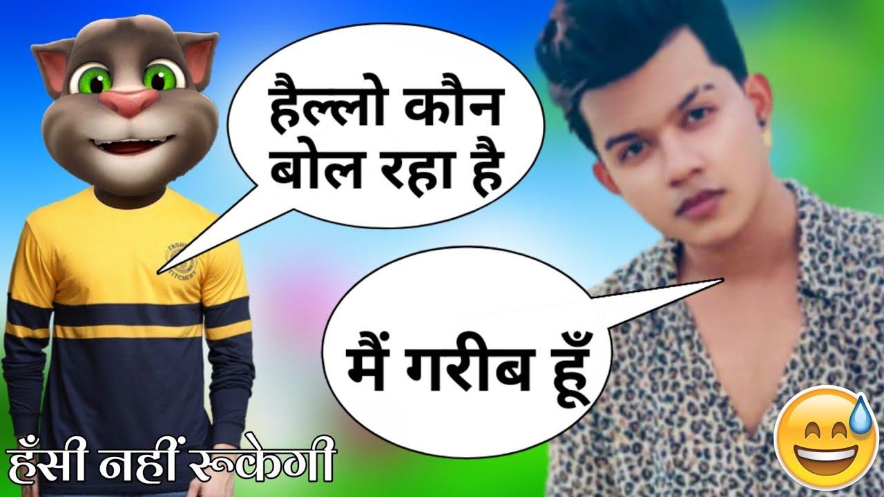 Riyaz Aly Kudi Tu Chocolate Hai Song Vs Billu Funny Call New Video | Billu Ki Comedy | Pagal Billa