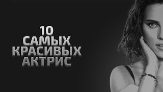ТОП 10 САМЫХ КРАСИВЫХ АКТРИС