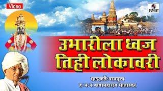 Ubharila Dhwaja | उभारिला ध्वज | Baba Maharaj Satarkar | Pravachan | Marathi