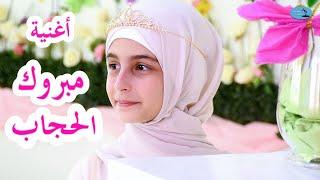 كليب أغنية مبروك الحجاب - أداء و غناء زهرة و زينب / Congratulation Zeinab for your Hijab