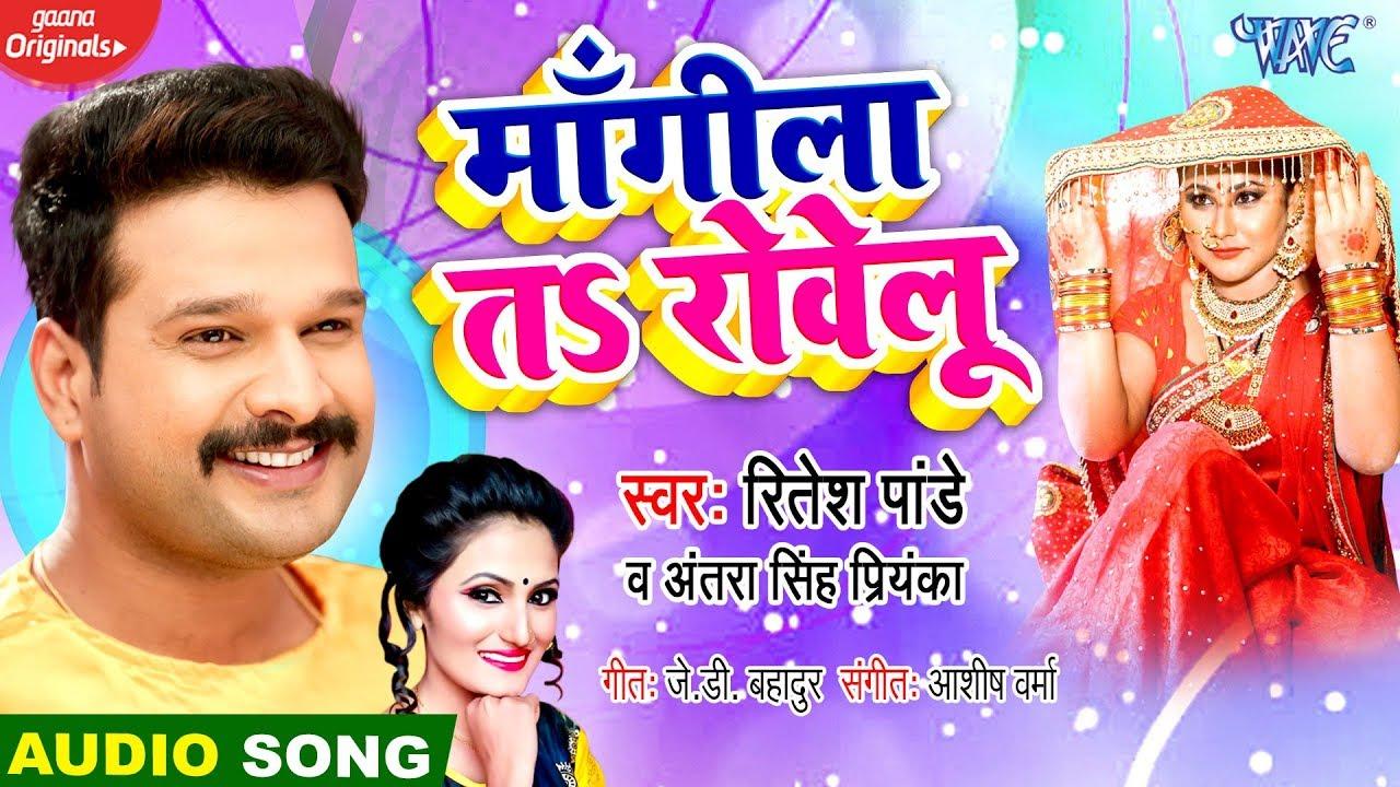 माँगीला तs रोवेलू - #Ritesh Pandey - Antra Singh Priyanka - Dhobi Geet