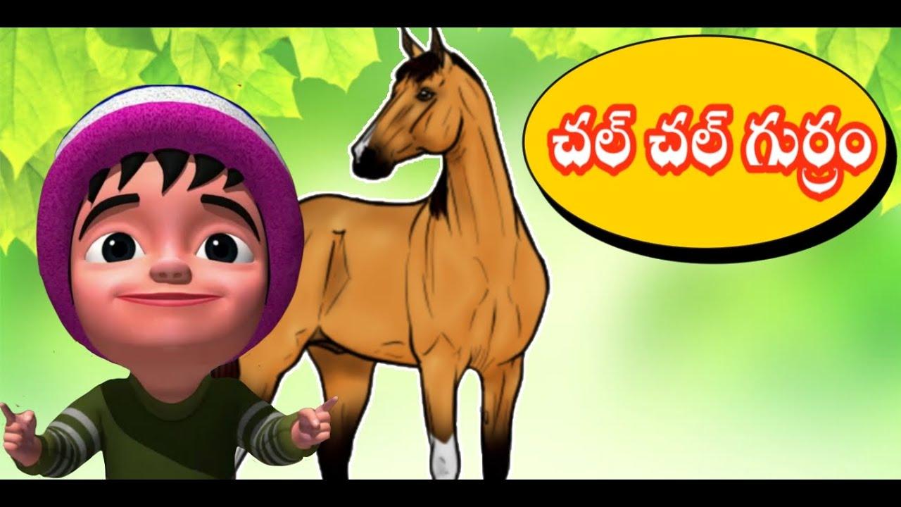 చల్ చల్ గుర్రం చలాకీ గుర్రం | Chal Chal Gurram Chalaki Gurram | Telugu Rhymes | mukunda tv