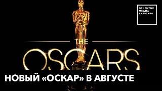 Новый «Оскар» в августе