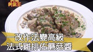 【料理美食王精華版】一改作法變高級 法式雞排佐蘑菇醬