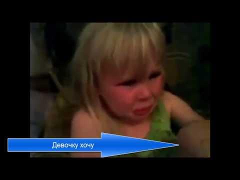 Девочка хочет лифчик смотреть видео прикол - 1:53