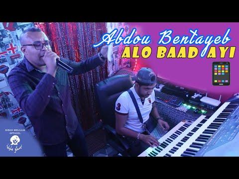 Abdou Ben Tayb - Allo Baadayi - (EXCLUSIVE Music Video)