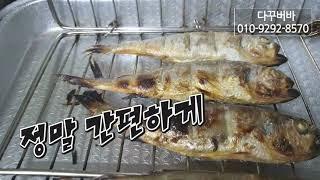 구이기 생선구이기 삼겹살구이기 초벌기 참조기구이편